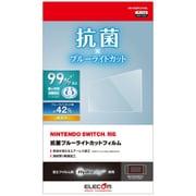 GM-NS20FLHYABL [Nintendo Switch専用 液晶保護フィルム 抗菌・抗ウイルス ブルーライトカット]