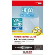 GM-NSL20FLHYABL [Nintendo Switch Lite専用 液晶保護フィルム 抗菌・抗ウイルス ブルーライトカット]