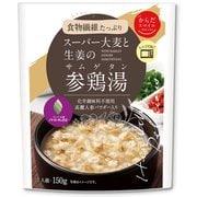 からだスマイルプロジェクト スーパー大麦と生姜の参鶏湯(サムゲタン) 150g