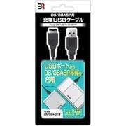 BR-0011 [DS・GBASP用 USB充電ケーブル]