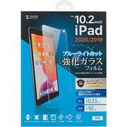 LCD-IPAD102GBC [iPad(第8/7世代) 10.2インチ用ブルーライトカット強化ガラスフィルム]