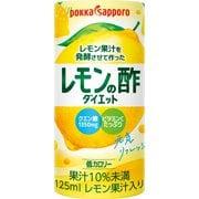 レモン果汁を発酵させて作ったレモンの酢ダイエットストレート 125ml×18本(ケース)