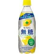 キレートレモン無糖スパークリング 500ml×24本(ケース)