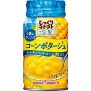 じっくりコトコト冷製コーンポタージュ 170g リシール缶