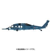 """UH-60J(SP) レスキューホーク """"洋上迷彩"""" [1/72スケール プラモデル]"""
