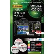 KLPM-FGFX100S [マスターG 液晶保護フィルム フジフイルム GFX100S用]
