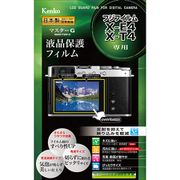 KLPM-FXE4 [マスターG 液晶保護フィルム フジフイルム X-E4/X-T4用]