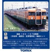 98441 165・167系電車(冷改車・湘南色・宮原電車区)増結セット(4両) [鉄道模型]