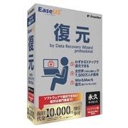 EaseUS復元 永久ライセンス ハイブリッド版 (Windows/Mac両対応) [パソコンソフト]
