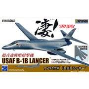 凄!プラモデル No.41/144 アメリカ空軍 B-1B ランサー [組立式プラスチックモデル 1/144スケール]