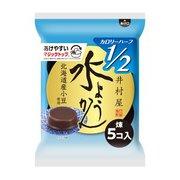 袋入 水ようかん 北海道産小豆使用 カロリーハーフ 58g×5コ