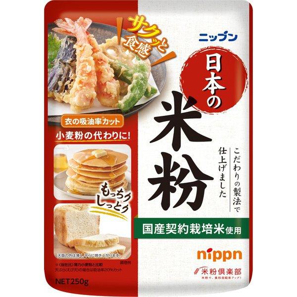 日本の米粉 国産契約栽培米使用 250g