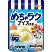 めちゃラク アイスの素 バニラ風味 2~3人分 50g