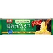 1食で1日分の食物繊維 糖質50%オフパスタ ゆで時間7分 240g