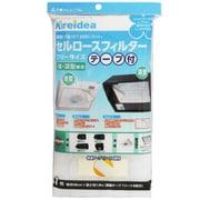 セルロース フィルター テープ付 フリーサイズ 浅・深型兼用 Kireidea