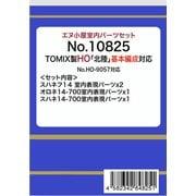 10825 [「北陸」基本用室内パーツ(4輌) HOゲージ]