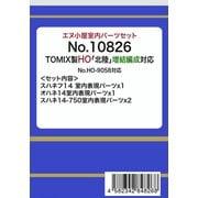 10826 [「北陸」増結用室内パーツ(4輌) HOゲージ]