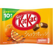 キットカット ミニ ショコラオレンジ 10枚