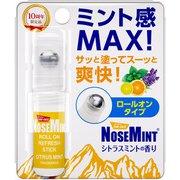 8006152 [NOSEMINT ロールオン シトラスミントの香り 3ml]