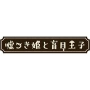 嘘つき姫と盲目王子 Best Price [Nintendo Switchソフト]