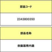 2343800350 [炊飯器用 内鍋]