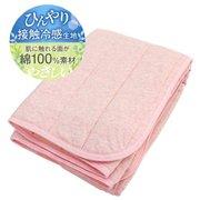 SP111019-16 [肌に触れる面は綿100% ひんやり冷たい敷パッド シングルサイズ (約100×205cm) ピンク]
