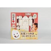 KM-034 お米のおもちゃシリーズ お米のつみき はじめてセット 白米色 [知育玩具]
