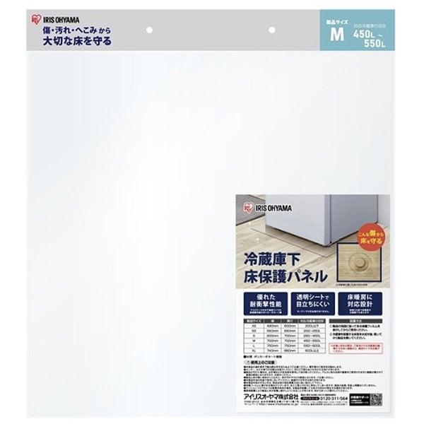 RPH-M [冷蔵庫床下保護パネル M 700×700mm]