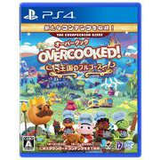 Overcooked!(オーバークック) 王国のフルコース [PS4ソフト]