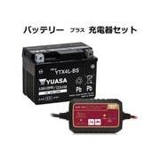 台湾ユアサオートバイ用バッテリー YTX4L-BS と AQUA DREAM全自動マイコン制御バッテリーパルス充電器 AQP-200 セット