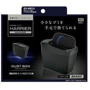 SY-HR13 [80系(MXUA/AXUH80系) ハリアー専用 サイドBOXゴミ箱 運転席用]