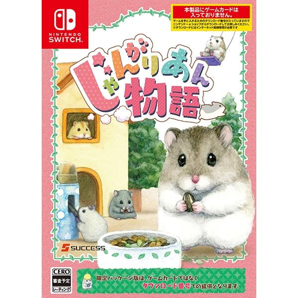 じゃんがりあん物語 [Nintendo Switchソフト]