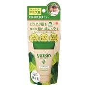ユースキン シソラ UVミルク 40g [日焼け止め]