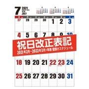 CL-756 [祝日改正表記 壁掛けカレンダー B3サイズ 2021年2月~2022年3月]