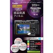 KLPM-SFX3 [マスターGフイルム ソニーFX3用]