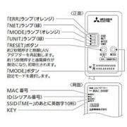 MAC-900IF [アダプター]