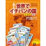 世界でイチバンの国 2021年版 完全日本語版 [ボードゲーム]