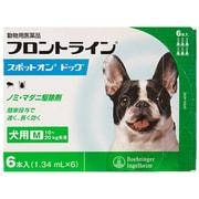 フロントラインスポットオンドッグ 犬用 M 10~20kg未満 6本入 [犬用医薬品 ノミ・マダニ駆除]
