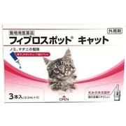 フィプロスポット キャット 猫用 3本 [猫用医薬品 ノミ・マダニ駆除]