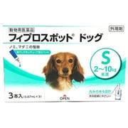 フィプロスポット ドッグ 犬用 S 2~10kg未満 3本 [犬用医薬品 ノミ・マダニ駆除]