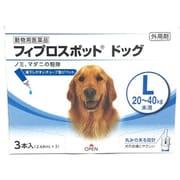 フィプロスポット ドッグ 犬用 L 20~40㎏未満 3本 [犬用医薬品 ノミ・マダニ駆除]
