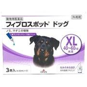 フィプロスポット ドッグ 犬用 XL 40~60kg未満 3本 [犬用医薬品 ノミ・マダニ駆除]