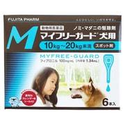 マイフリーガード 犬用 M 10~20kg未満 6本入 [犬用医薬品 ノミ・マダニ駆除]