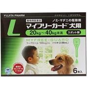マイフリーガード 犬用 L 20~40kg未満 6本入 [犬用医薬品 ノミ・マダニ駆除]