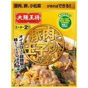 大阪王将 豚肉と玉子炒めの素 2人前×2回分 74g