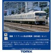98745 Nゲージ 117-100系近郊電車(新快速)セット(6両) [鉄道模型]