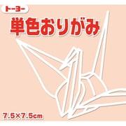 068144 [単色おりがみ7.5cm 125枚 ペールオレンジ]
