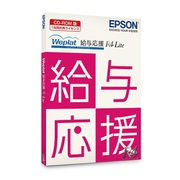 Weplat給与応援R4 Lite CD版 Ver.20.2 令和2年