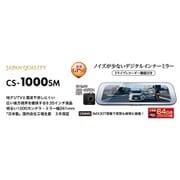CS-1000SM [ドライブレコーダー機能付きデジタルインナーミラー(リアカメラ:スモークガラス対応) 大容量64GB(microSDクラス10)付属]