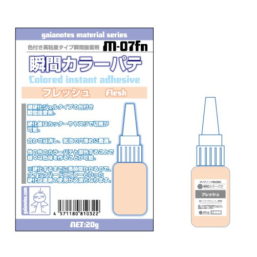 81032 [ガイアノーツ M-07Fn 瞬間カラーパテ フレッシュ]